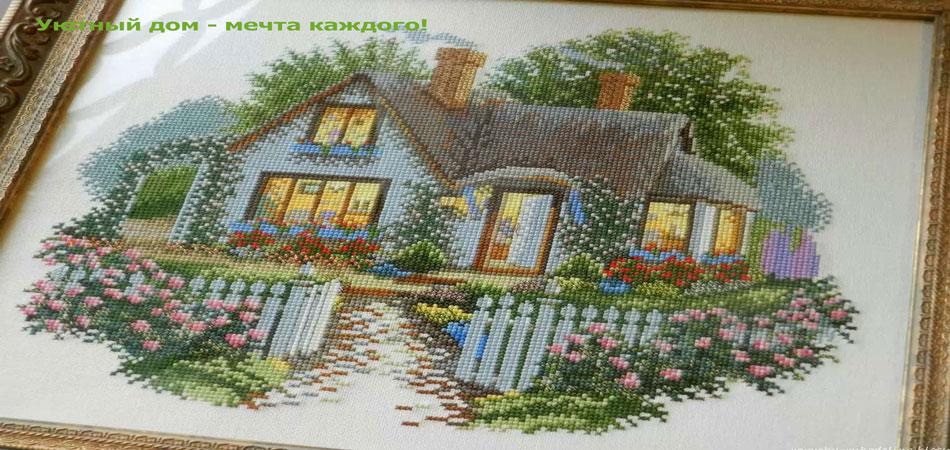 будинок-(рос)